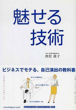魅せる技術―ビジネスでモテる、自己演出の教科書。