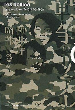 戦争のリアル―Disputationes PAX JAPONICA