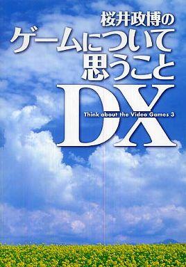 桜井政博のゲームについて思うことDX