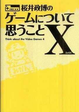 桜井政博のゲームについて思うことX―Think about the Video Games〈4〉