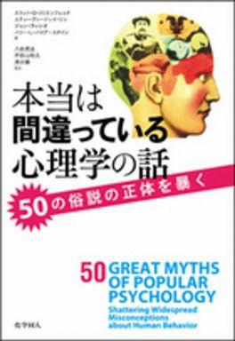 本当は間違っている心理学の話―50の俗説の正体を暴く