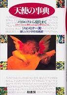 天使の事典―バビロニアから現代まで