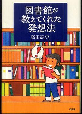 図書館が教えてくれた発想法