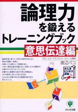 論理力を鍛えるトレーニングブック 意思伝達編