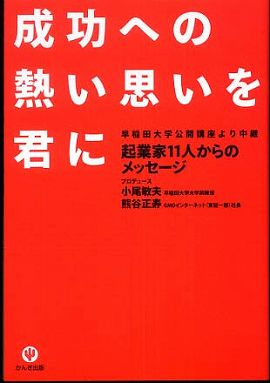 成功への熱い思いを君に―早稲田大学公開講座より中継 起業家11人からのメッセージ