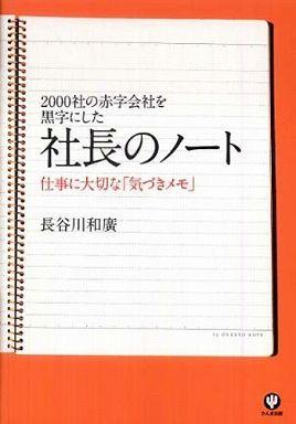社長のノート―2000社の赤字会社を黒字にした 仕事に大切な「気づきメモ」