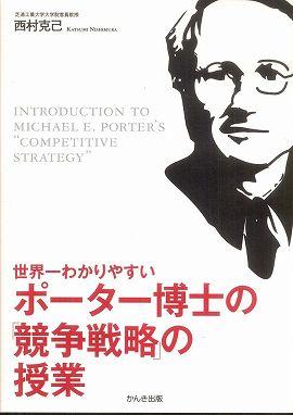 世界一わかりやすいポーター博士の「競争戦略」の授業