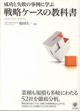 成功と失敗の事例に学ぶ戦略ケースの教科書