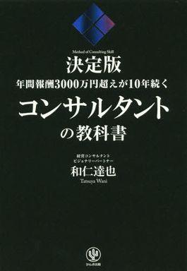決定版 コンサルタントの教科書―年間報酬3000万円超えが10年続く