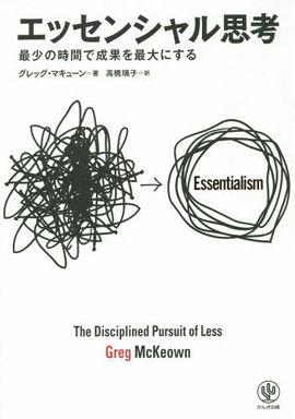エッセンシャル思考―最少の時間で成果を最大にする