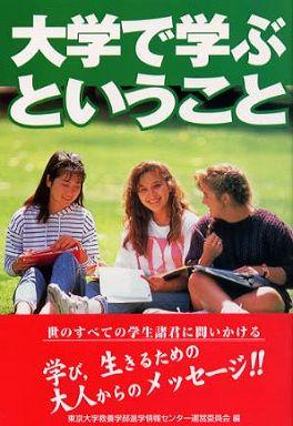 大学で学ぶということ - 21世紀を生きる君たちへ