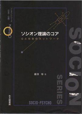 ソシオン理論のコア―心と社会のネットワーク