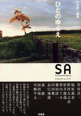 SA(サクセスフルエイジング)―ひとのゆくえ