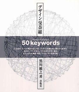 デザイン曼荼羅―50 keywords
