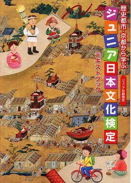 ジュニア日本文化検定テキストブック - 歴史都市・京都から学ぶ ジュニア京都検定