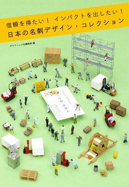 日本の名刺デザイン・コレクション―信頼を得たい!インパクトを出したい!