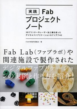 実践Fabプロジェクトノート―3Dプリンターやレーザー加工機を使ったデジタルファブリケーションのアイデア40