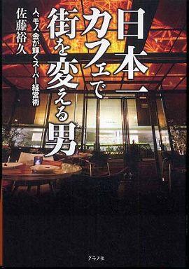 日本一カフェで街を変える男―人、モノ、金が輝くスーパー経営術