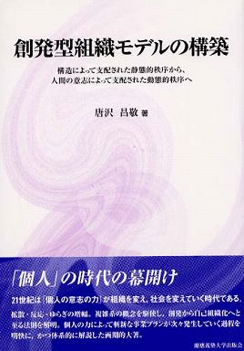 創発型組織モデルの構築―構造によって支配された静態的秩序から、人間の意志によって支配された動態的秩序へ