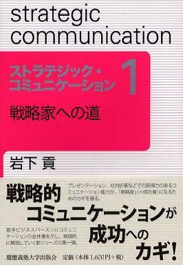 ストラテジック・コミュニケーション〈1〉戦略家への道