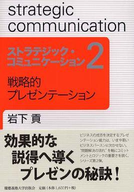ストラテジック・コミュニケーション〈2〉戦略的プレゼンテーション
