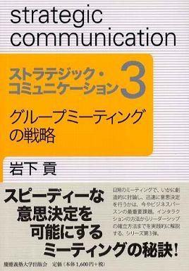 ストラテジック・コミュニケーション〈3〉グループミーティングの戦略