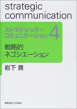 ストラテジック・コミュニケーション 〈4〉 戦略的ネゴシエーション