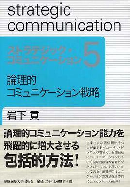 ストラテジック・コミュニケーション〈5〉論理的コミュニケーション戦略