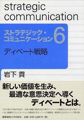 ストラテジック・コミュニケーション〈6〉ディベート戦略