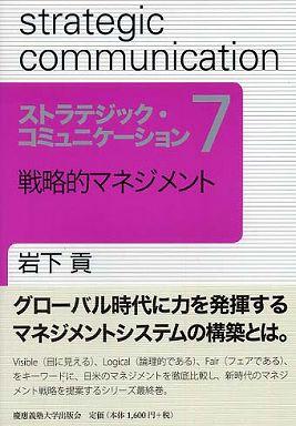 ストラテジック・コミュニケーション〈7〉戦略的マネジメント