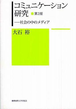 コミュニケーション研究―社会の中のメディア (第2版)
