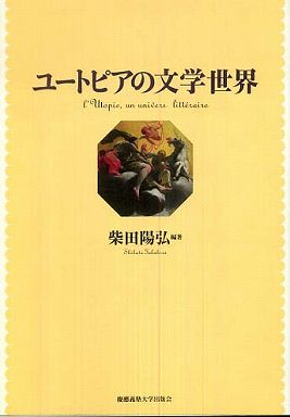 ユートピアの文学世界