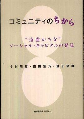 """コミュニティのちから―""""遠慮がちな""""ソーシャル・キャピタルの発見"""