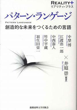 パターン・ランゲージ―創造的な未来をつくるための言語