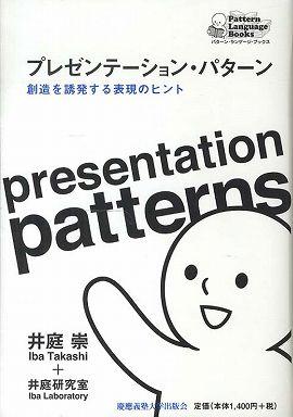 プレゼンテーション・パターン―創造を誘発する表現のヒント