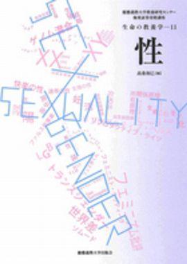 性 - 極東証券寄附講座