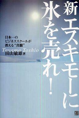 """新エスキモーに氷を売れ!―日本一のビジネススクールが教える""""真髄"""""""