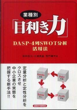 業種別「目利き力」―DASP‐4列SWOT分析活用法