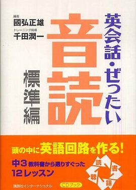 CDブック 英会話・ぜったい・音読―頭の中に英語回路を作る本