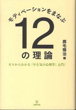 モティベーションをまなぶ12の理論―ゼロからわかる「やる気の心理学」入門!
