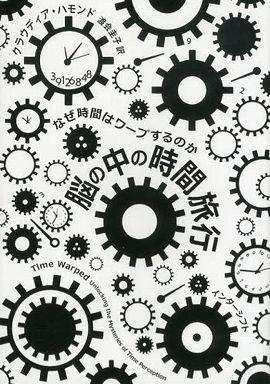 脳の中の時間旅行―なぜ時間はワープするのか