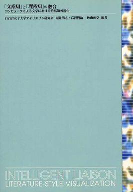 「文系知」と「理系知」の融合―コンピュータによる文学における暗黙知可視化