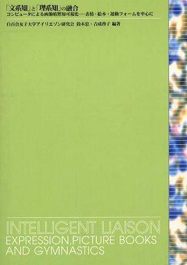 「文系知」と「理系知」の融合―コンピュータによる文学における暗黙知可視化 表情・絵本・運動フォームを中心に