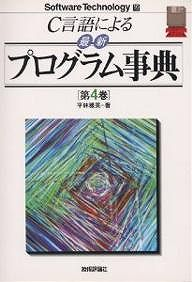 C言語による最新プログラム事典〈第4巻〉