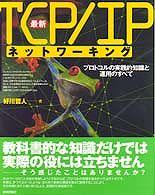 最新 TCP/IPネットワーキング―プロトコル実戦知識と運用のすべて
