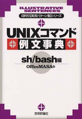 UNIXコマンド例文事典 sh/bash編