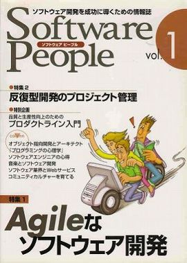 Software people 〈1〉