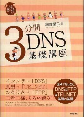 3分間DNS基礎講座―世界一わかりやすいネットワークの授業