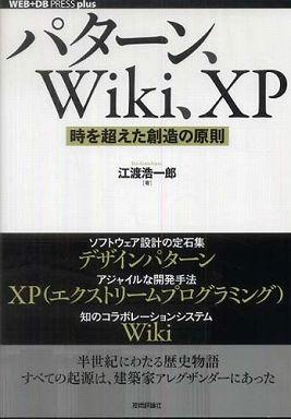 パターン、Wiki、XP―時を超えた創造の原則