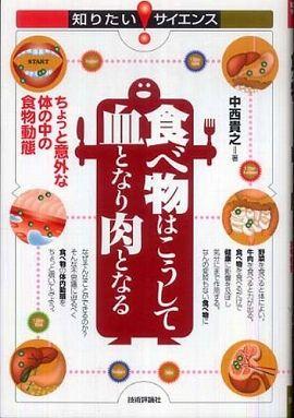 食べ物はこうして血となり肉となる―ちょっと意外な体の中の食物動態